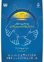 20th Conference for Coordination of Iranian Marine Organizations